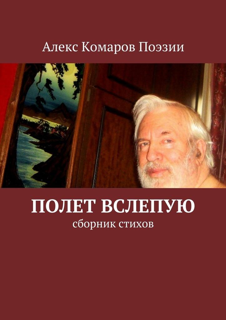 Алекс Комаров Поэзии Полет вслепую. Сборник стихов цена и фото