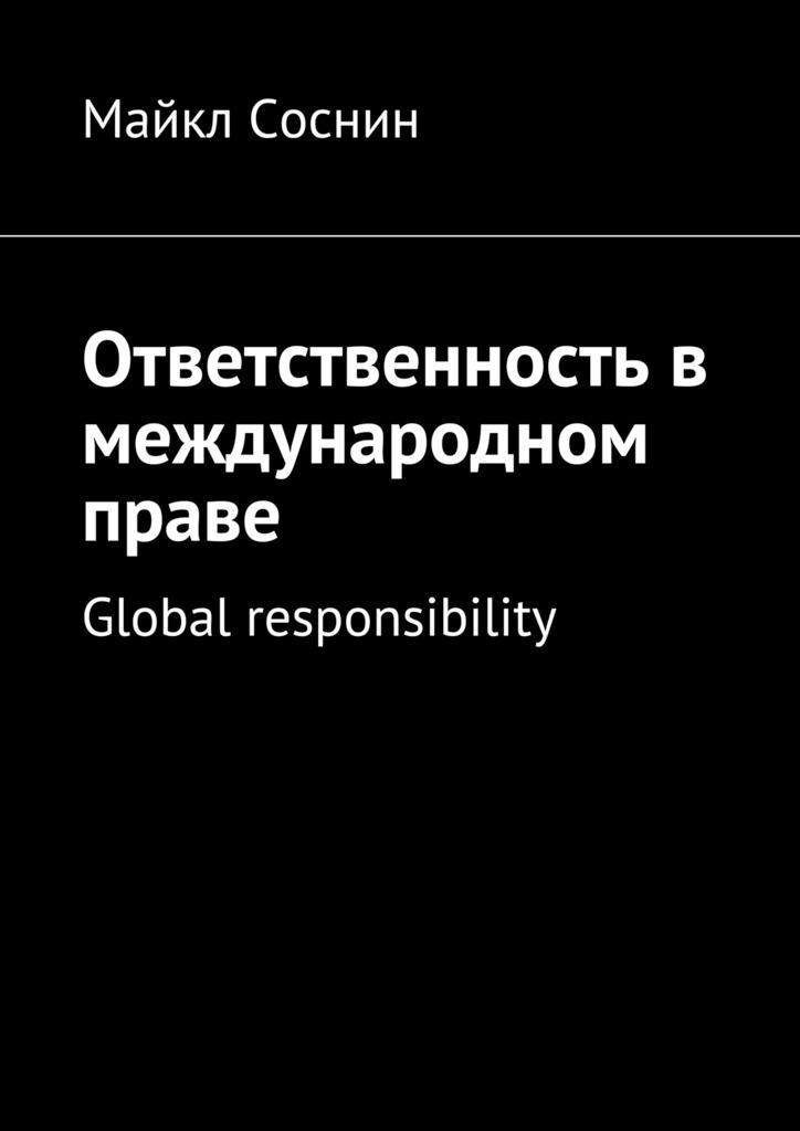 Майкл Соснин Ответственность в международном праве. Global responsibility social responsibility ethics