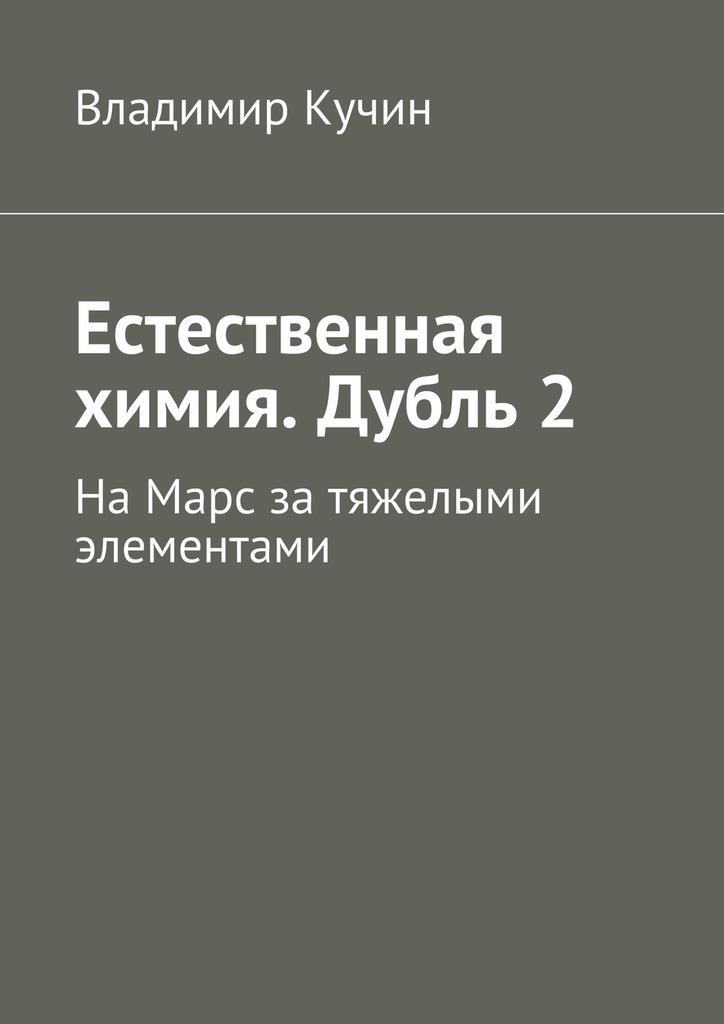 Владимир Кучин Естественная химия. Дубль2. На Марс за тяжелыми элементами чебрец для потенции