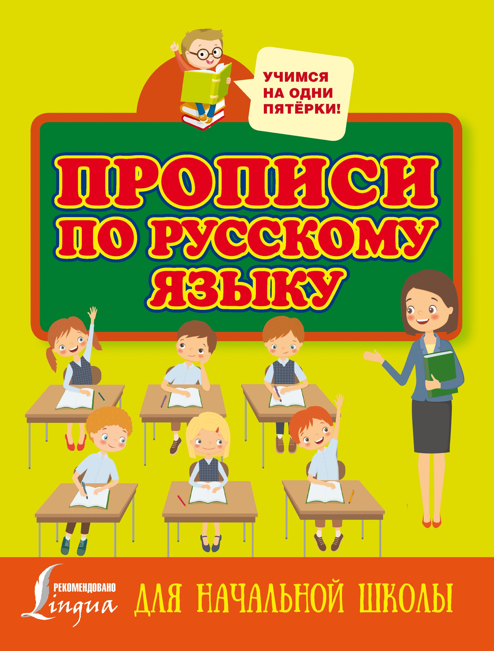 Отсутствует Прописи по русскому языку для начальной школы феникс прописи для школьников