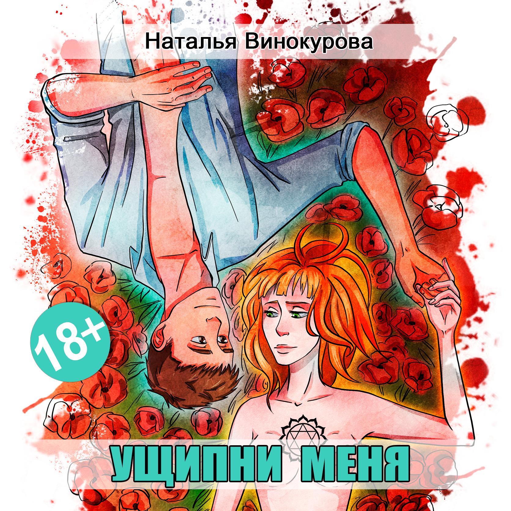 Наталья Евгеньевна Винокурова Ущипни меня. Сказка на ночь валерий михайлов глава 23