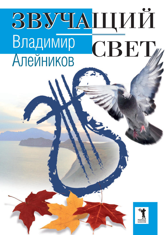 Владимир Алейников Звучащий свет
