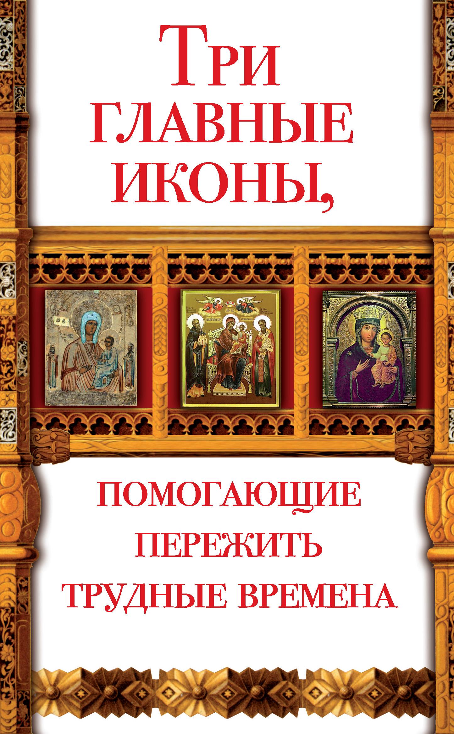 Анна Чуднова Три главные иконы, помогающие пережить трудные времена