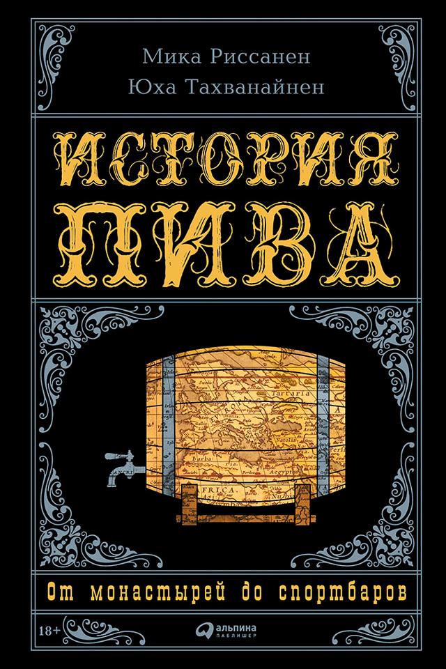 Обложка книги История пива: От монастырей до спортбаров