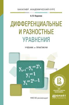 Алексей Васильевич Королев Дифференциальные и разностные уравнения. Учебник и практикум для академического бакалавриата романко в курс разностных уравнений