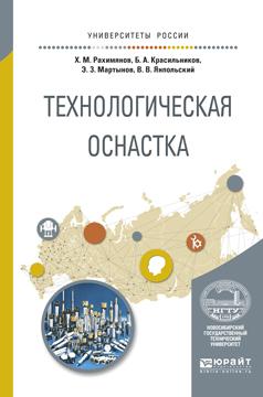 Борис Александрович Красильников Технологическая оснастка. Учебное пособие для вузов