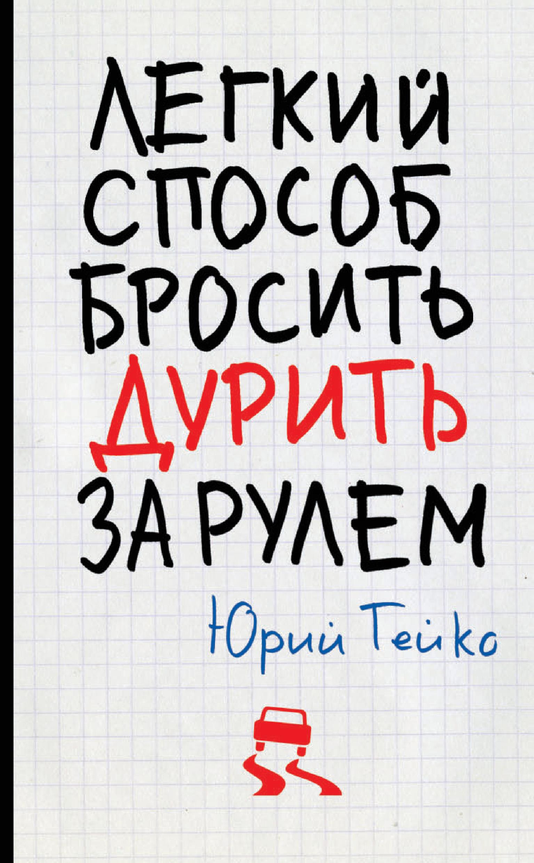 Юрий Васильевич Гейко Легкий способ бросить дурить. За рулем юрий гейко легкий способ бросить дурить за рулем