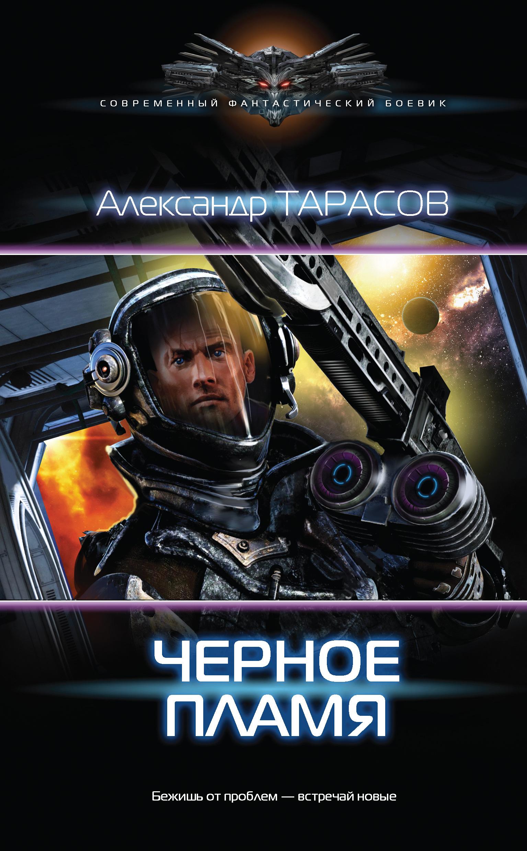 цены на Александр Тарасов Черное пламя  в интернет-магазинах