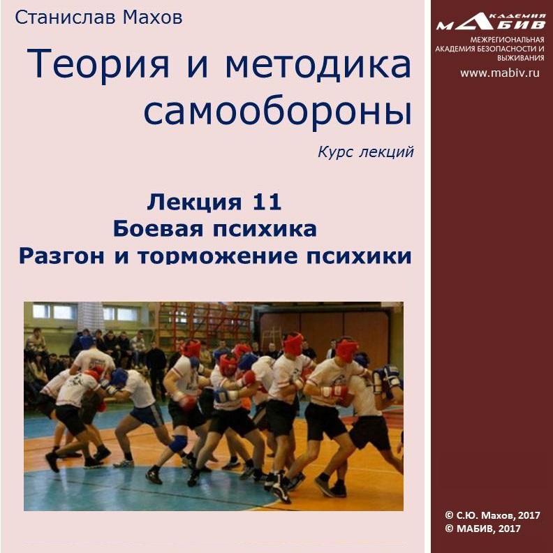 С. Ю. Махов Лекция 11. Боевая психика. Разгон и торможение психики