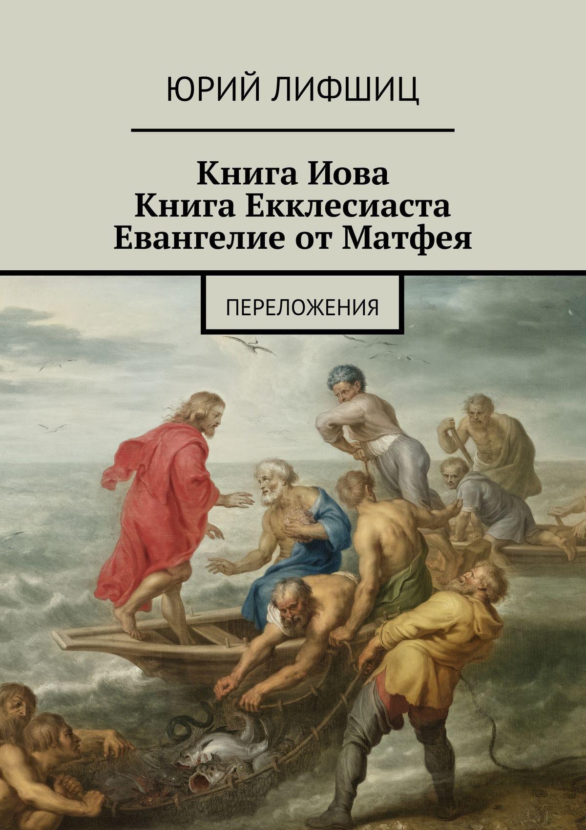 Юрий Лифшиц Книга Иова Книга Екклесиаста Евангелие от Матфея. Переложения отсутствует библия новый завет евангелие от матфея