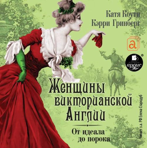 Екатерина Коути Женщины Викторианской Англии. От идеала до порока