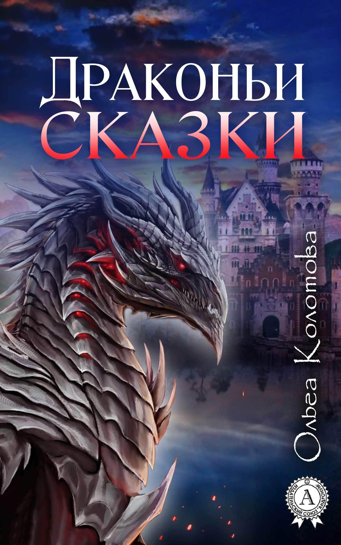 Ольга Колотова Драконьи сказки волшебные сказки о принцах и принцессах