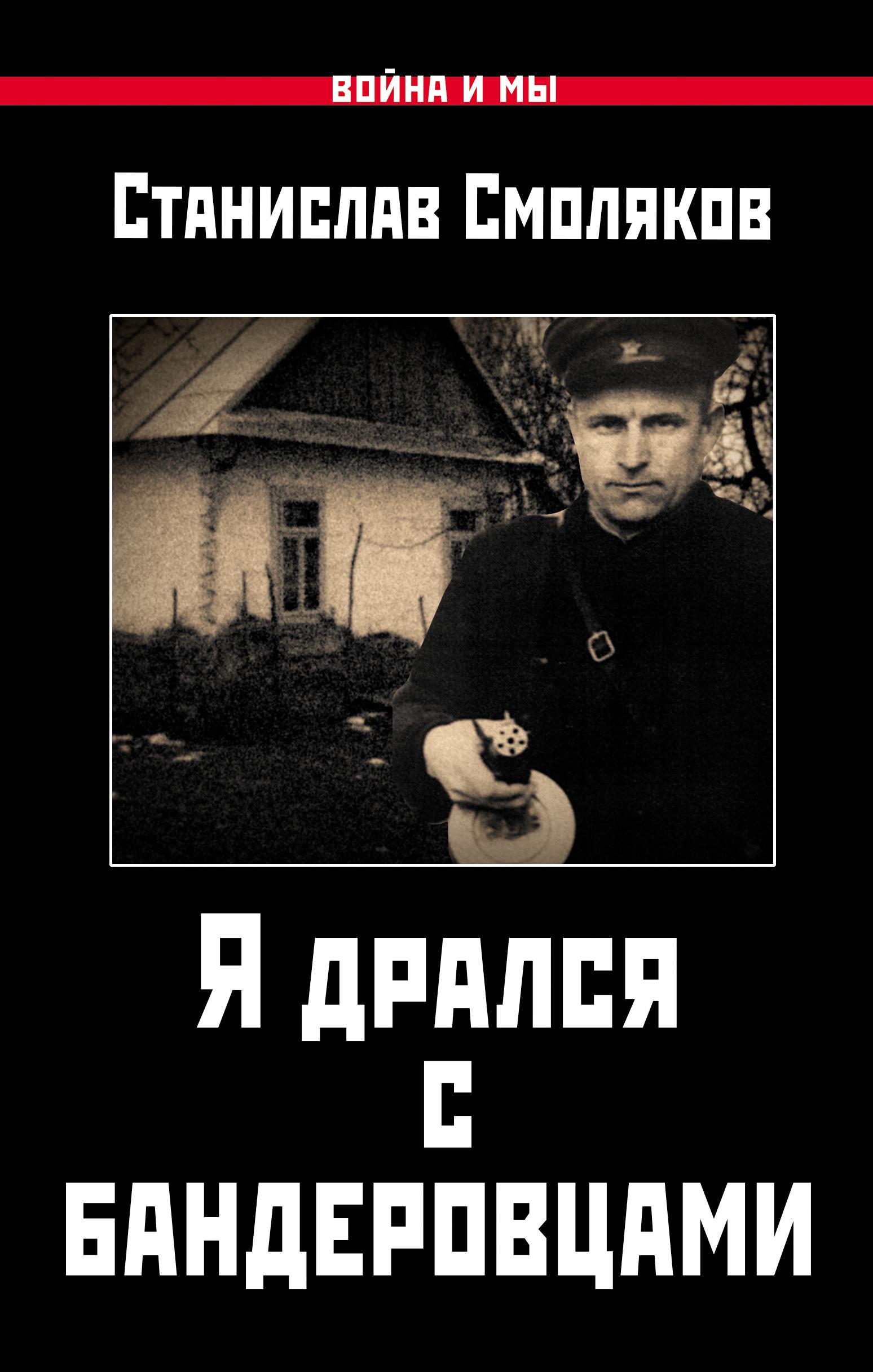Станислав Смоляков Я дрался с бандеровцами смоляков с я дрался с бандеровцами