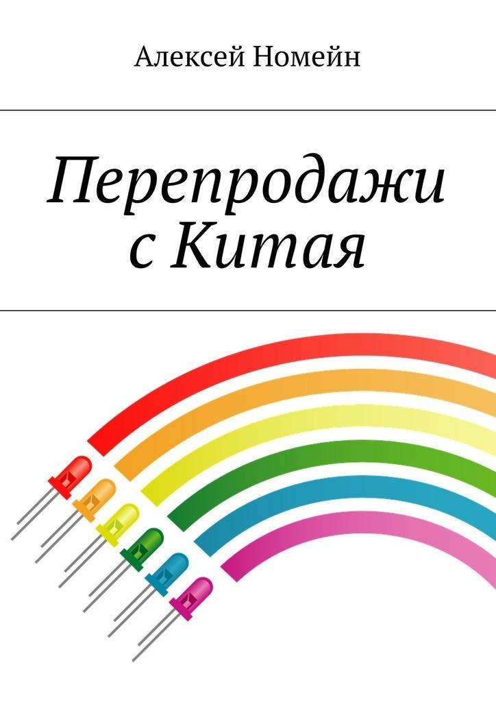 Алексей Номейн Перепродажи сКитая алексей номейн открываем киоск быстрого питания