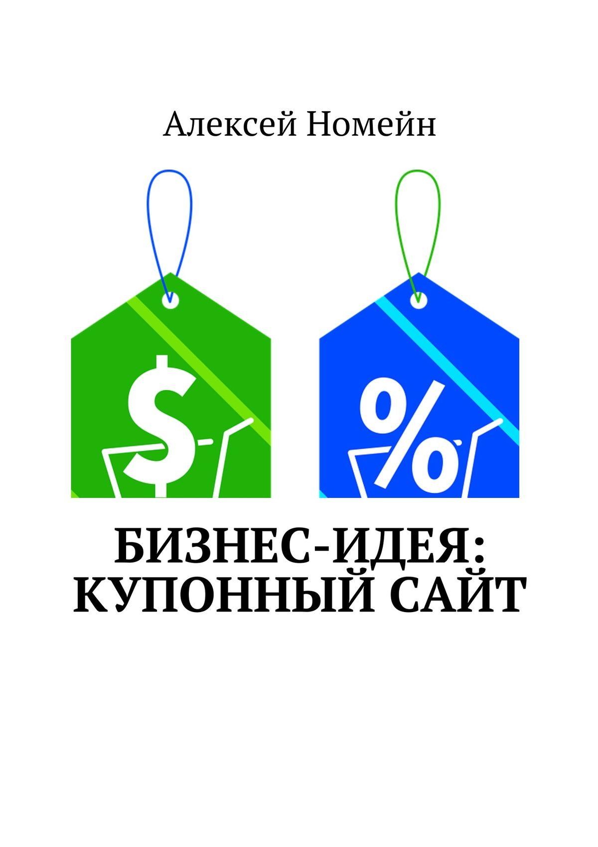 Алексей Номейн Бизнес-идея: Купонныйсайт алексей номейн общепит бизнес сборник