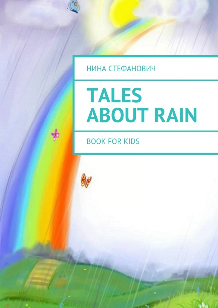 Нина Стефанович Tales about Rain. Book for kids my first emotions develop your child s emotional intelligence