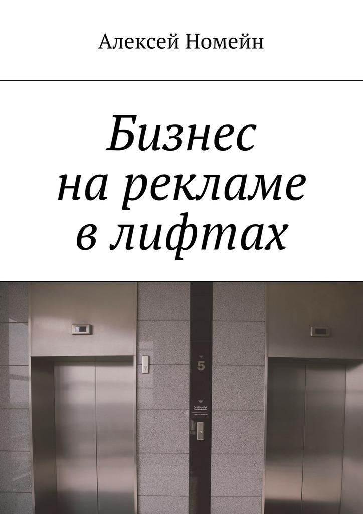 Алексей Номейн Бизнес нарекламе влифтах алексей номейн общепит бизнес сборник