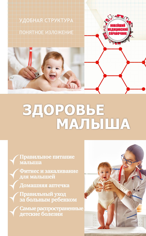Сергей Максимович Здоровье малыша