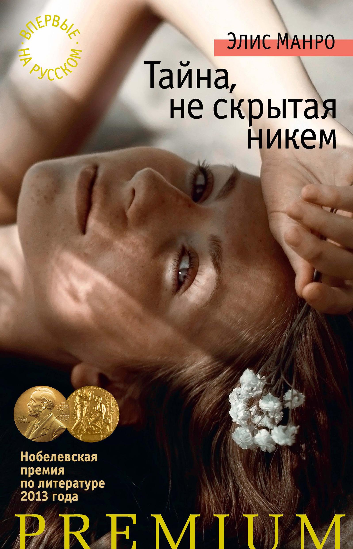 Элис Манро Тайна, не скрытая никем (сборник) цена и фото