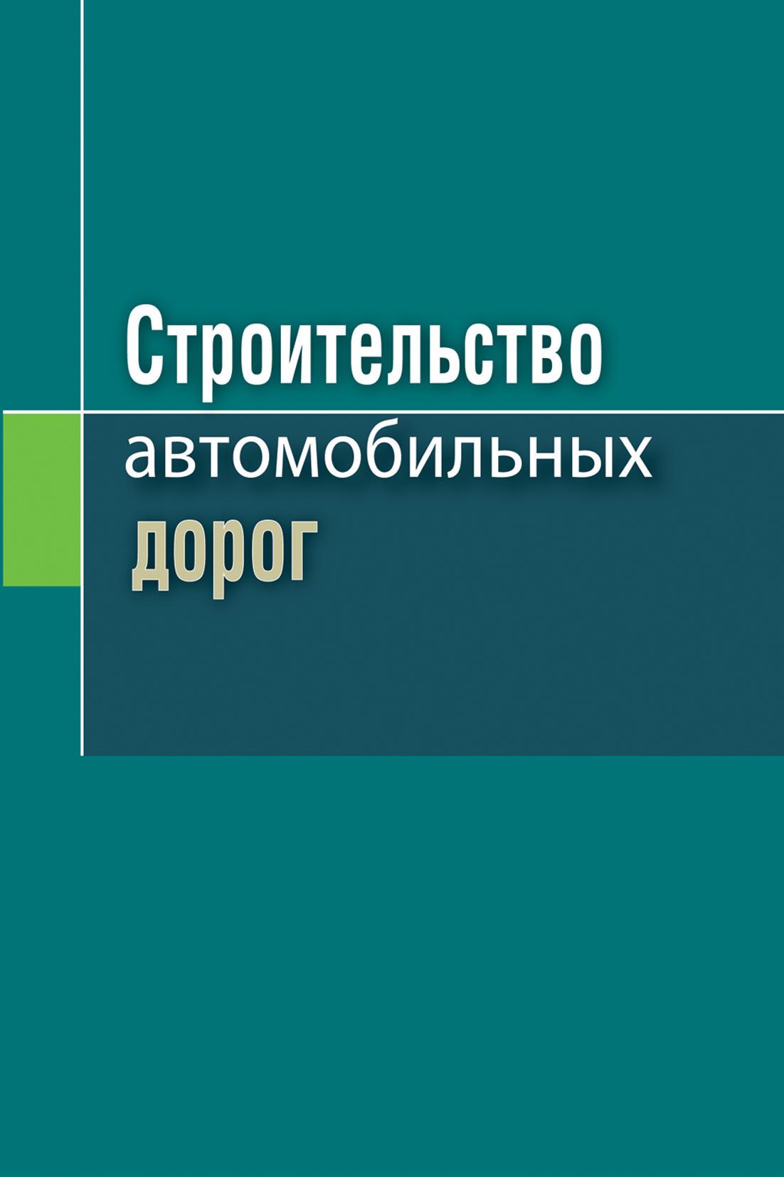 В. Н. Яромко Строительство автомобильных дорог цена
