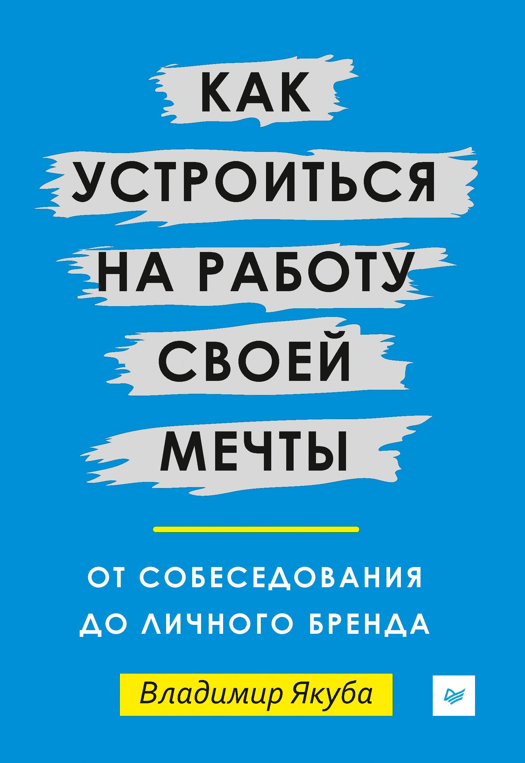 Обложка книги Как устроиться на работу своей мечты: от собеседования до личного бренда