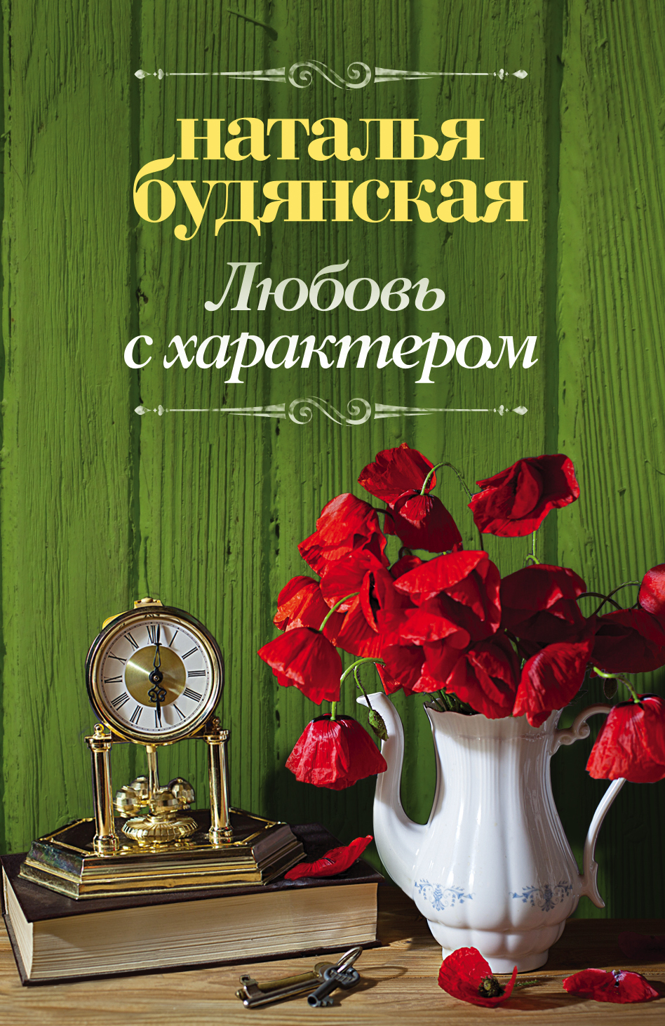 Наталья Будянская Любовь с характером наталья будянская любовь с характером