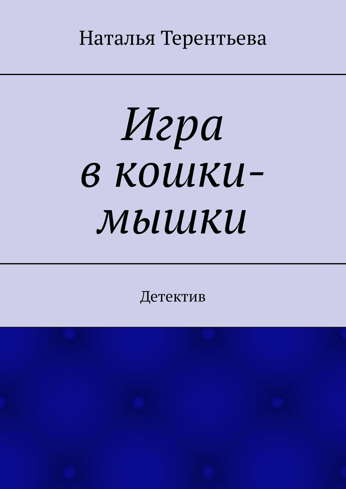 Наталья Терентьева Игра вкошки-мышки. Детектив цена 2017