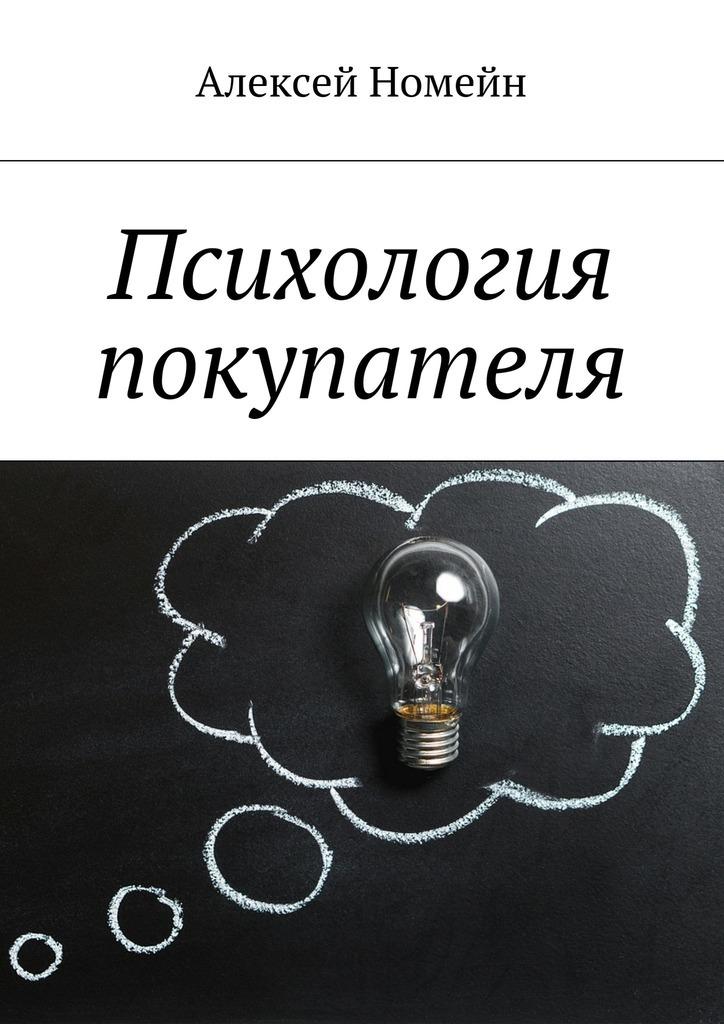 Алексей Номейн Психология покупателя алексей номейн открываем киоск быстрого питания