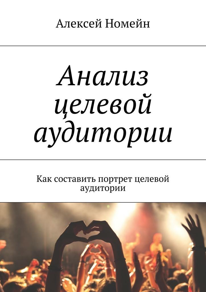 Алексей Номейн Анализ целевой аудитории. Как составить портрет целевой аудитории духи vivinevo 50ml