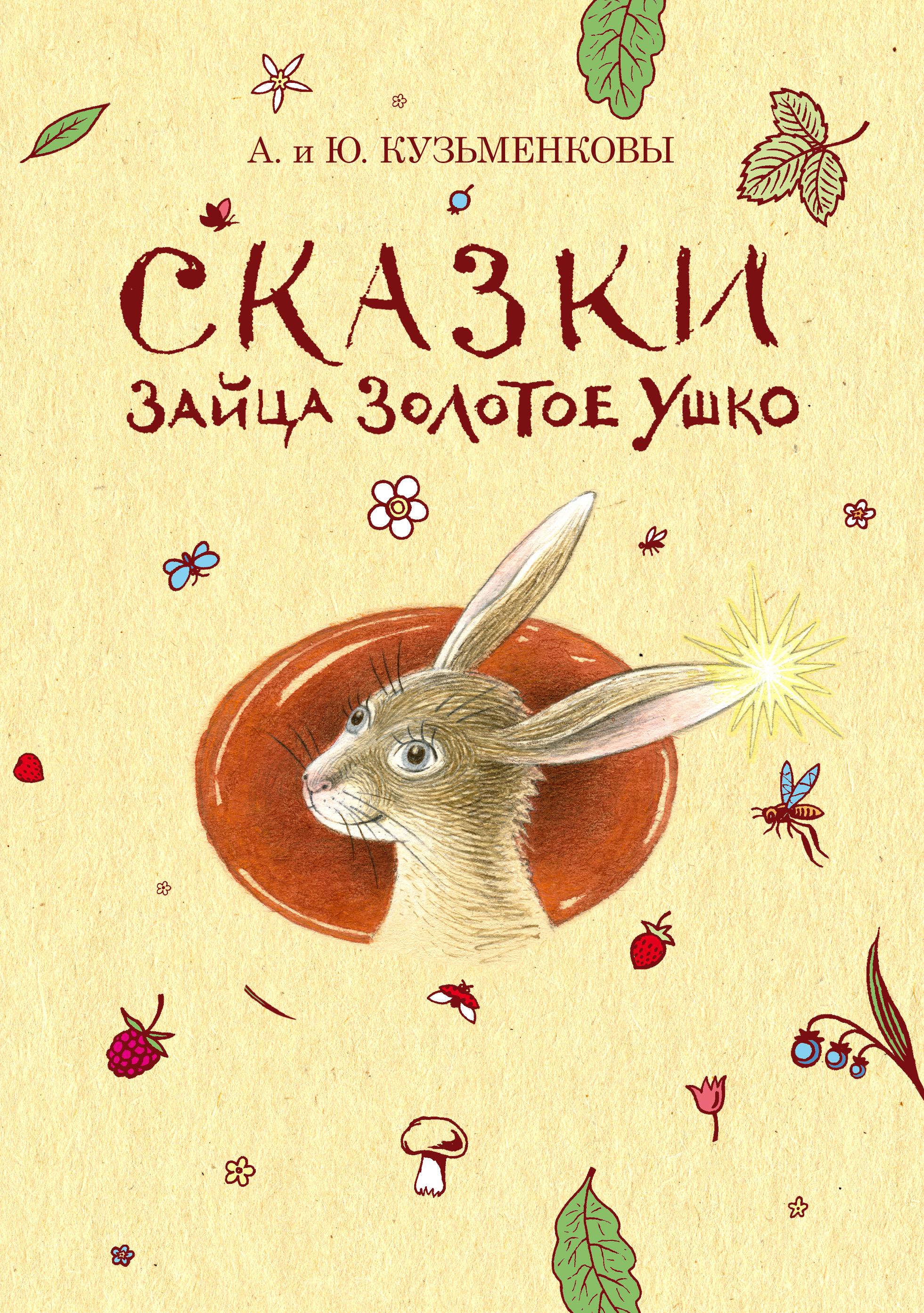 Андрей Кузьменков Сказки зайца Золотое Ушко цены онлайн