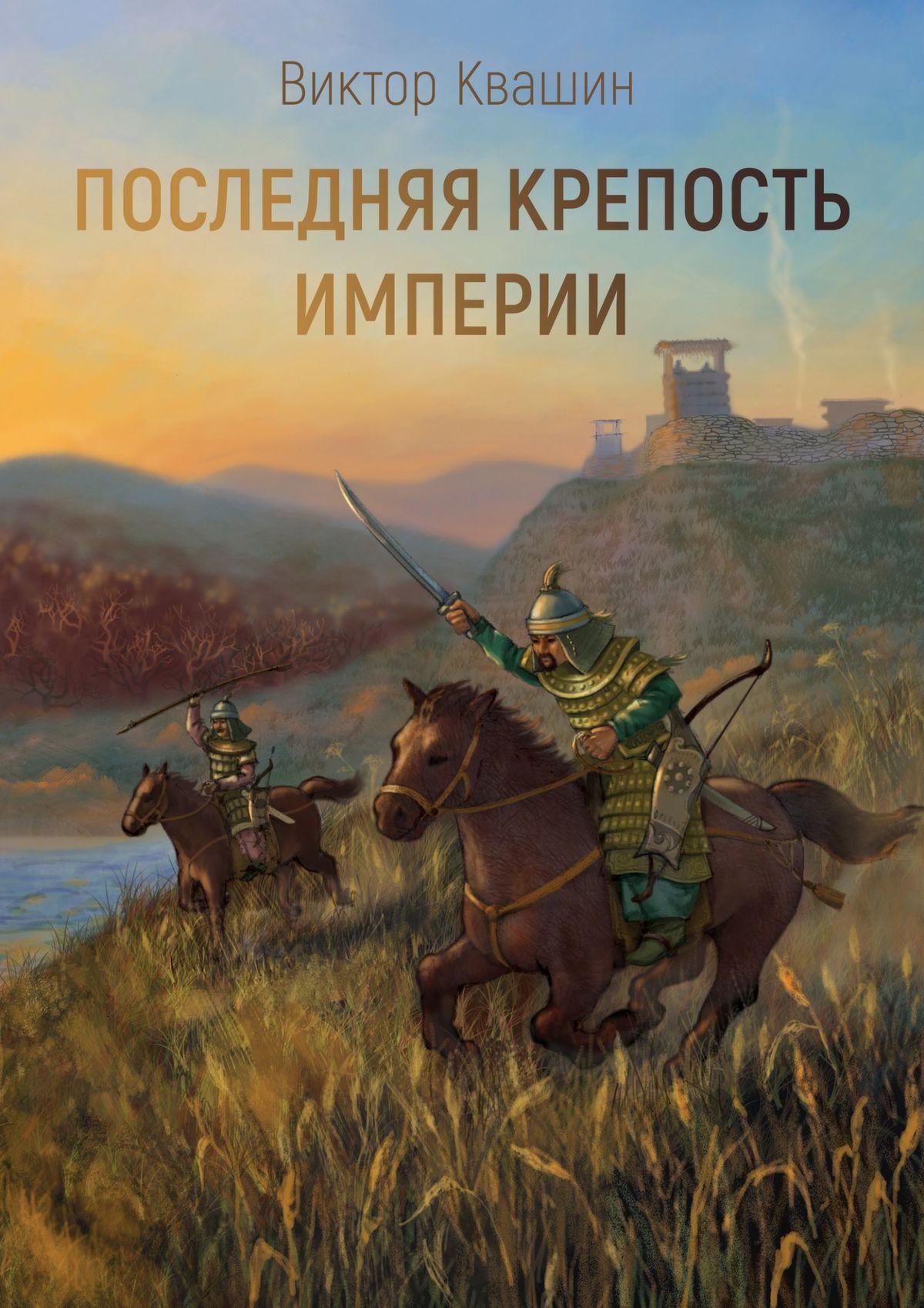 Виктор Квашин Последняя крепость империи. Легко сокрушить великана виктор квашин последняя крепость империи легко сокрушить великана