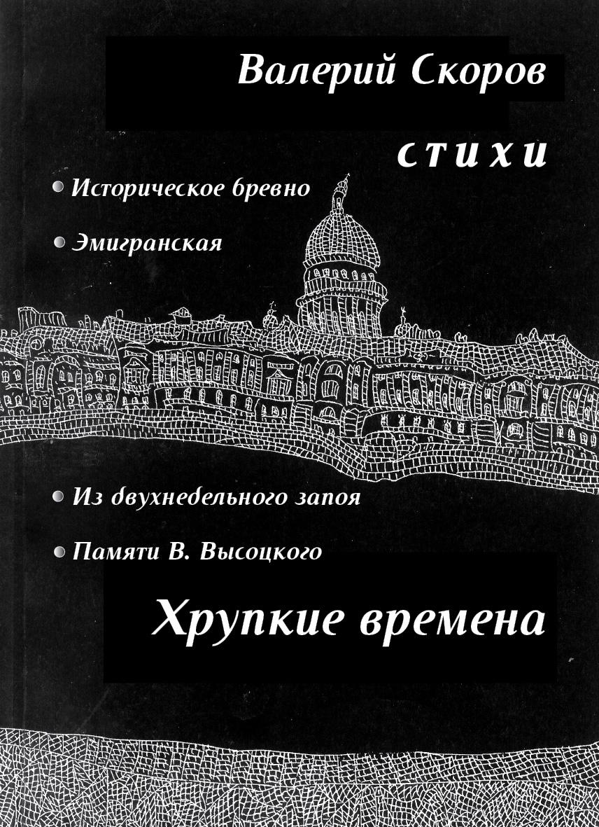 Валерий Скоров Хрупкие времена (сборник) валерий скоров для вселенского добра