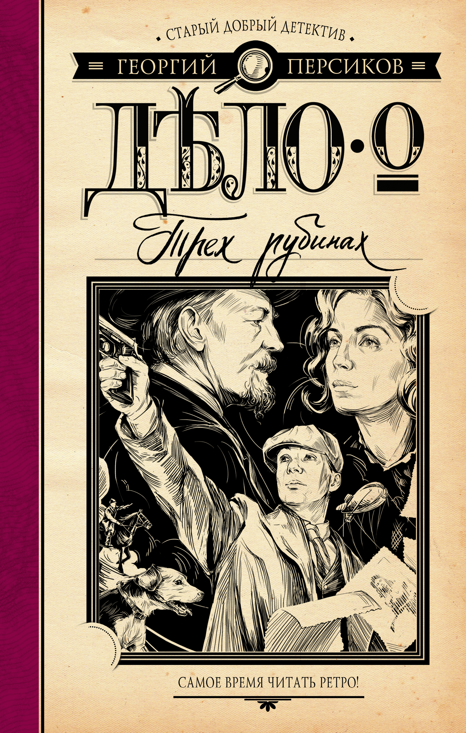 Георгий Персиков Дело о трех рубинах