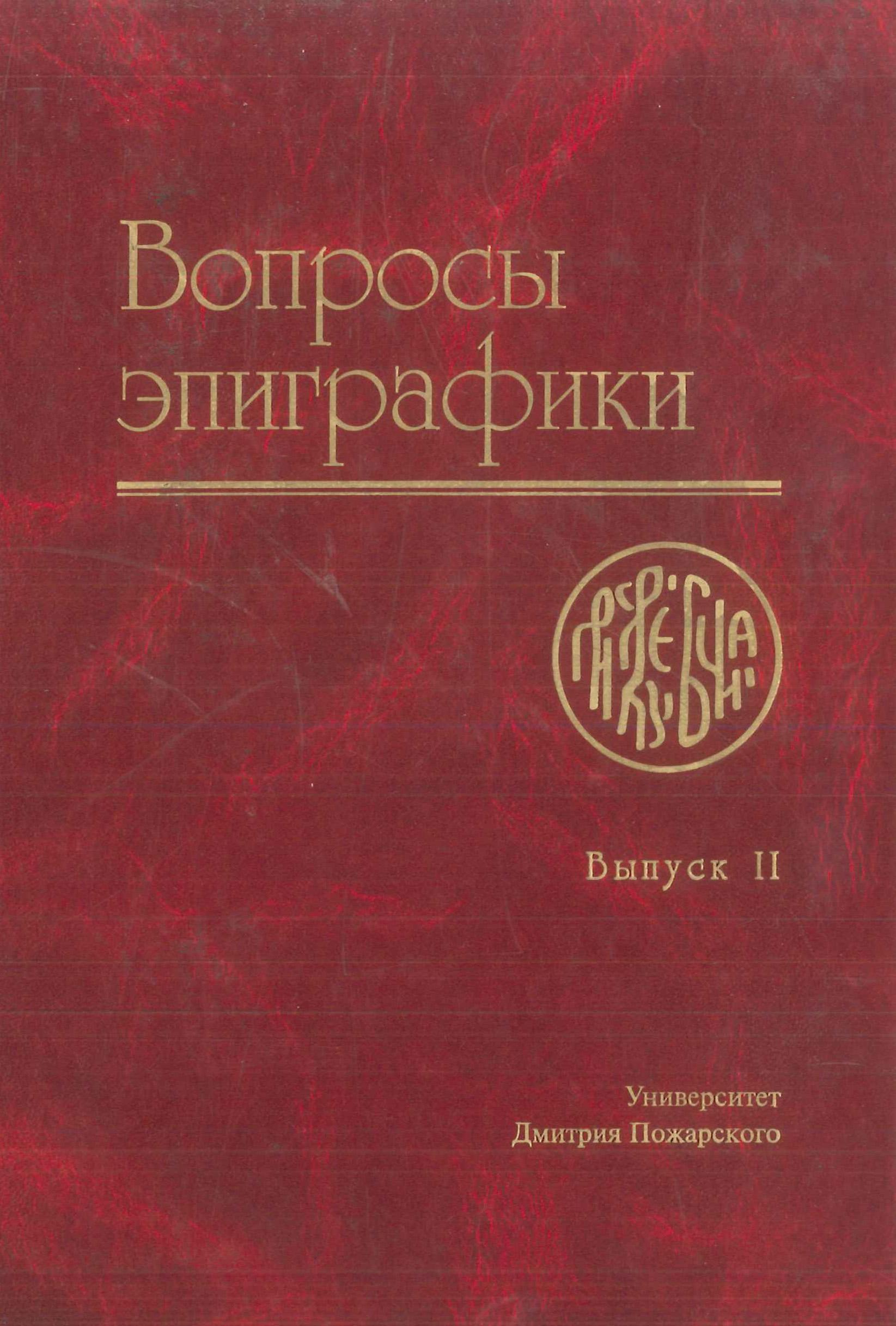 Сборник статей Вопросы эпиграфики. Выпуск II