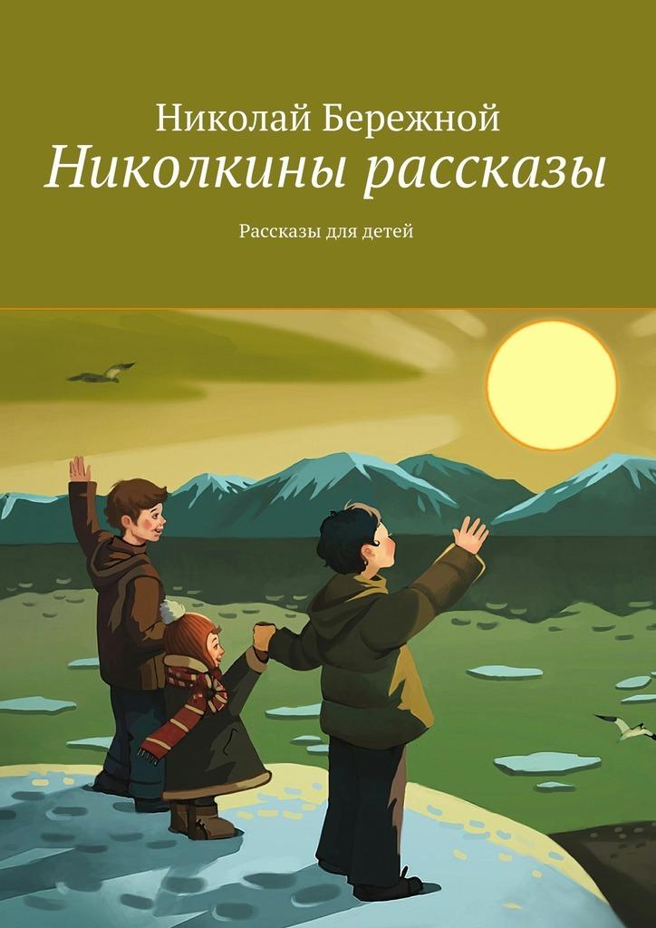 Николкины рассказы. Рассказы для детей