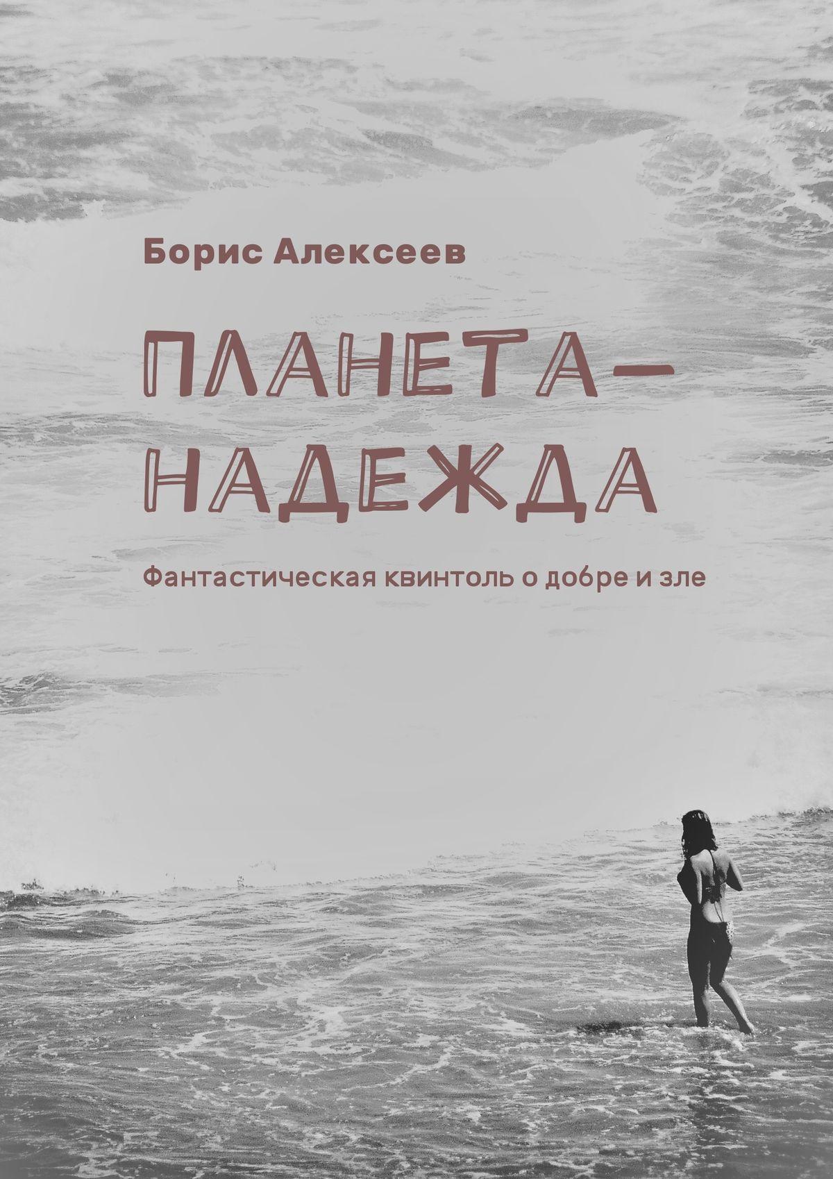 Борис Алексеев Планета-надежда. Фантастическая квинтоль одобре изле