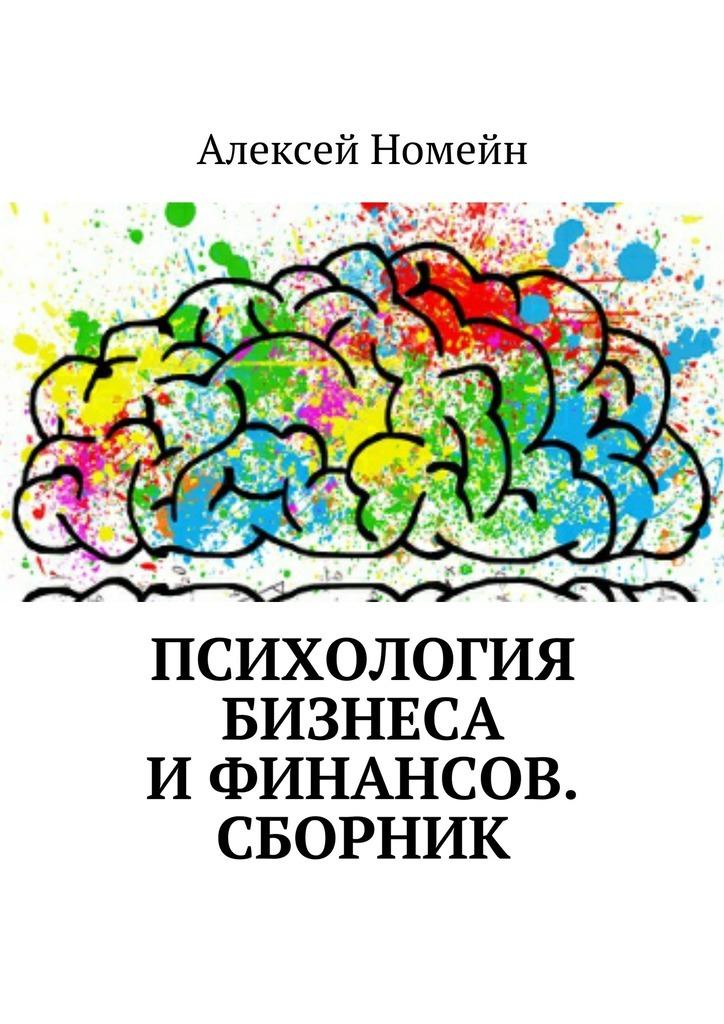 Алексей Номейн Психология бизнеса ифинансов. Сборник алексей номейн открываем киоск быстрого питания