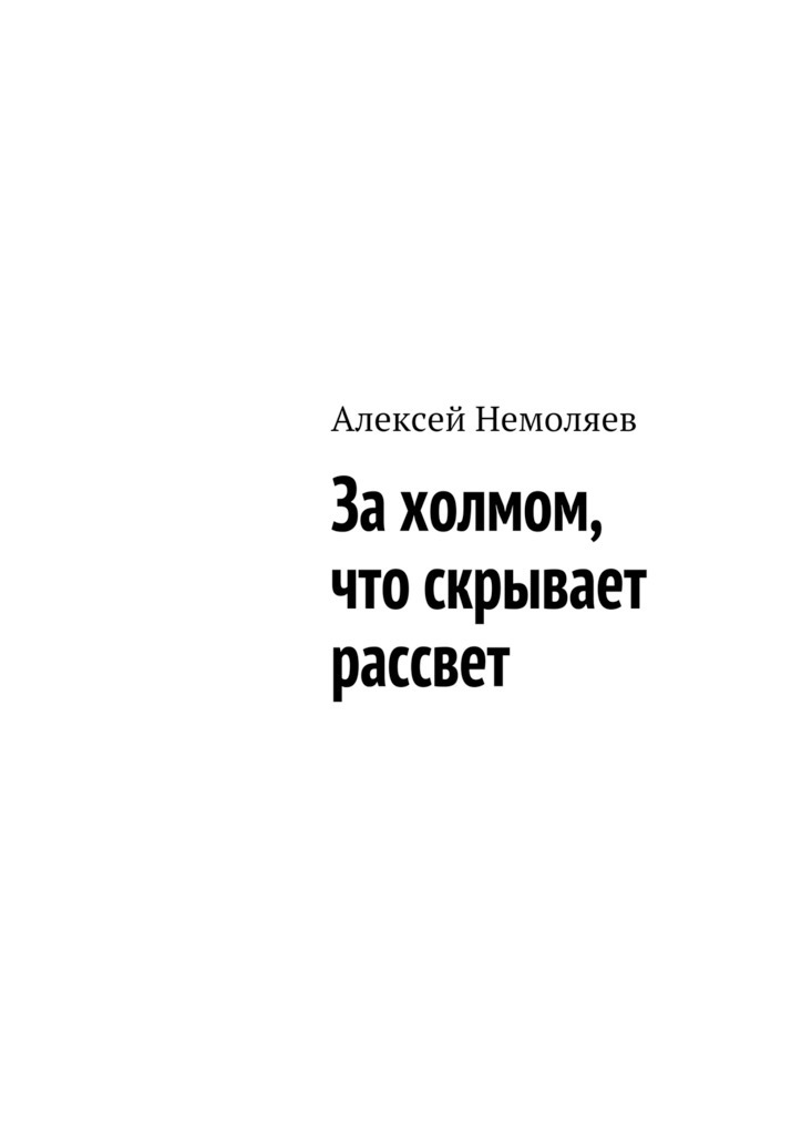 Алексей Немоляев За холмом, что скрывает рассвет недорого