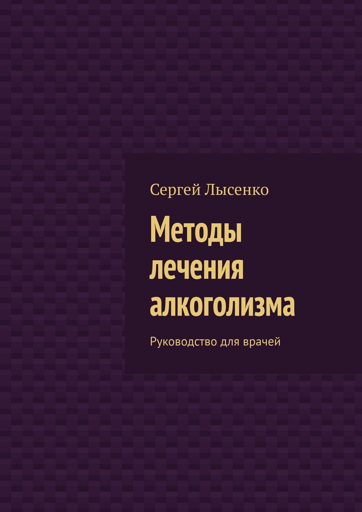 Сергей Лысенко Практическая наркология. Учебное пособие