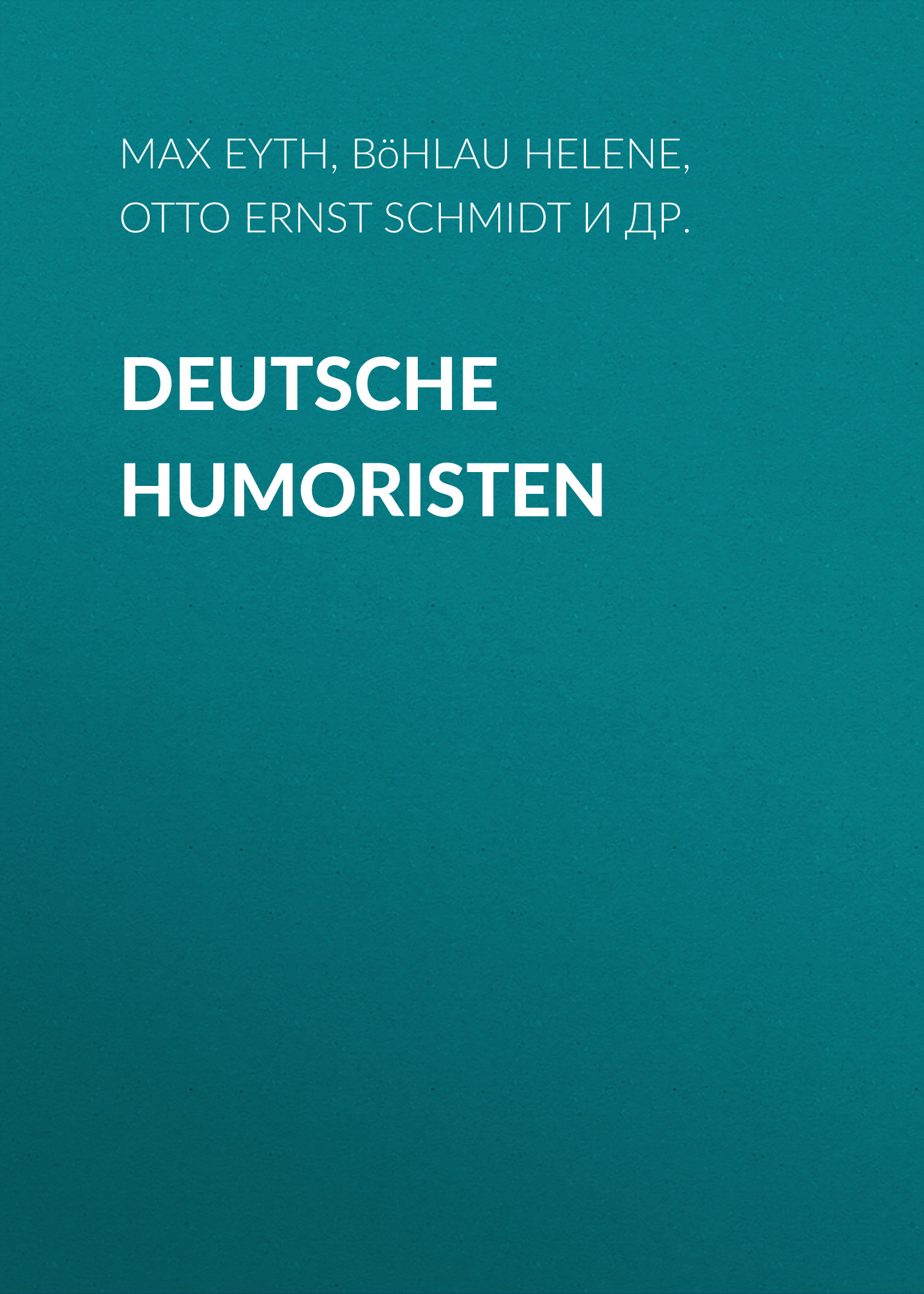 Otto Ernst Schmidt Deutsche Humoristen кольцо для пилатес schmidt 66666666666