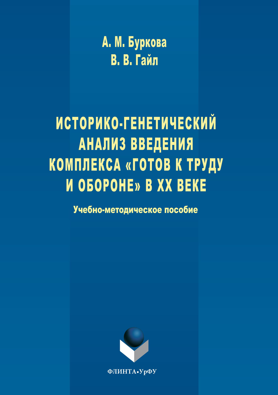 Виктор Гайл Историко-генетический анализ введения комплекса «Готов к труду и обороне» в ХХ веке
