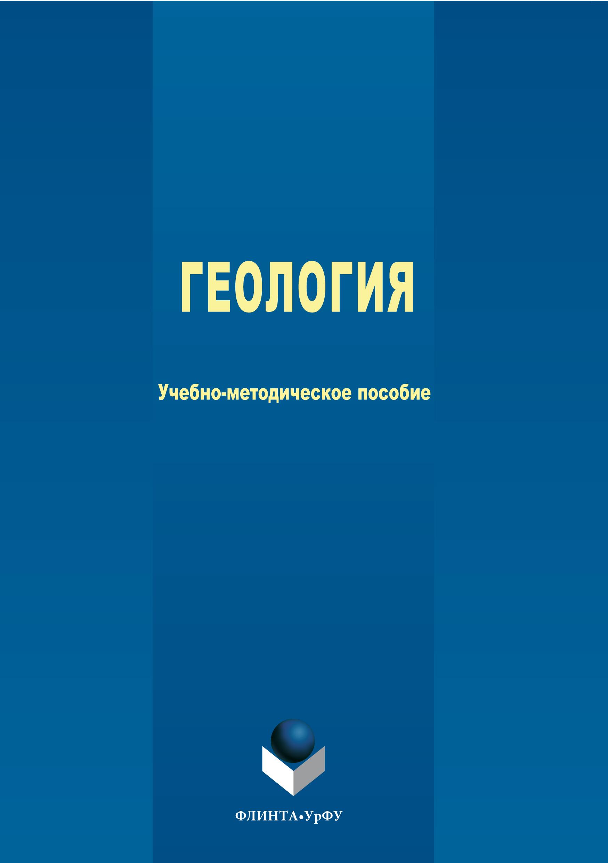 Коллектив авторов Геология