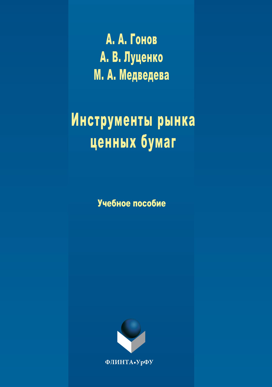Обложка книги Инструменты рынка ценных бумаг