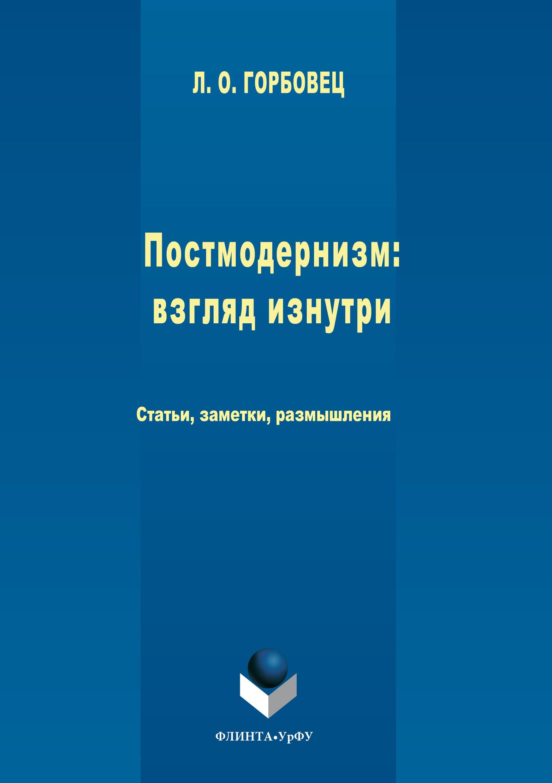 Людмила Горбовец Постмодернизм. Взгляд изнутри