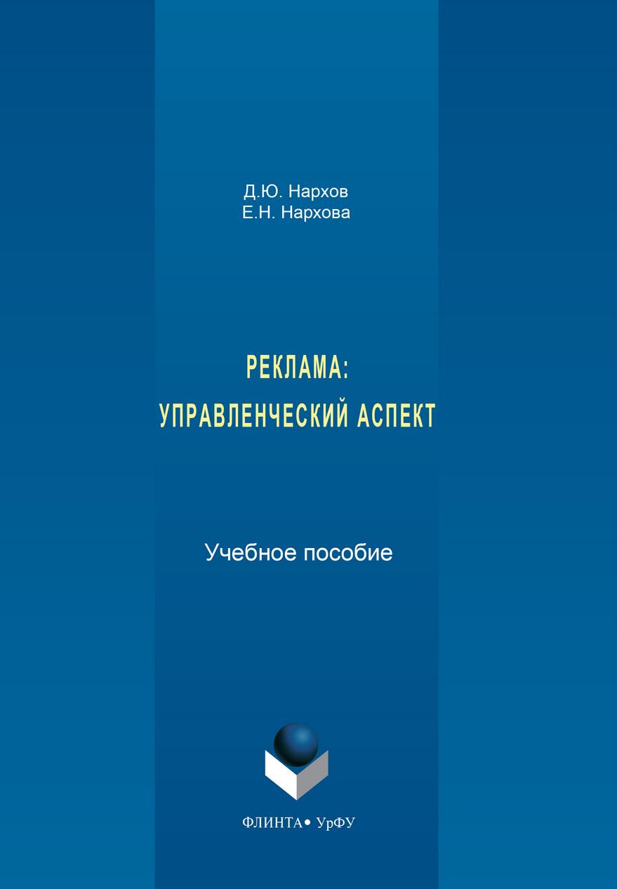 Елена Нархова Реклама. Управленческий аспект