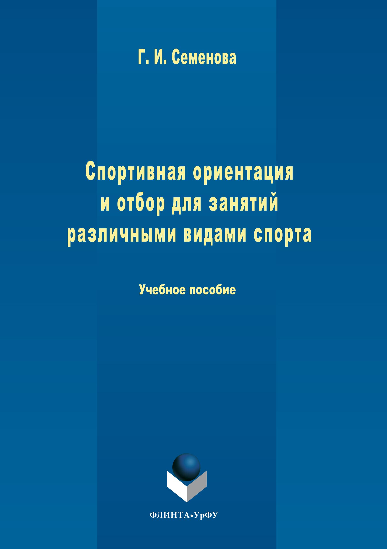 Галина Семенова Спортивная ориентация и отбор для занятий различными видами спорта