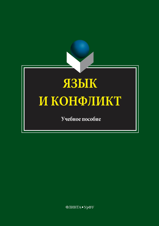 Коллектив авторов Язык и конфликт коллектив авторов язык и мысль современная когнитивная лингвистика