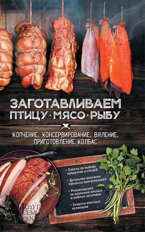 Отсутствует Заготавливаем птицу, мясо, рыбу. Копчение, консервирование, вяление, приготовление колбас