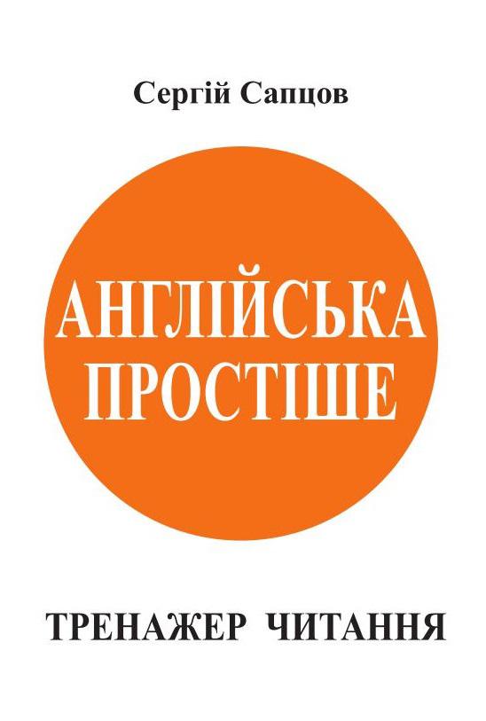 Сергей Сапцов Англійська простіше. Тренажер читання сергей сапцов теремок
