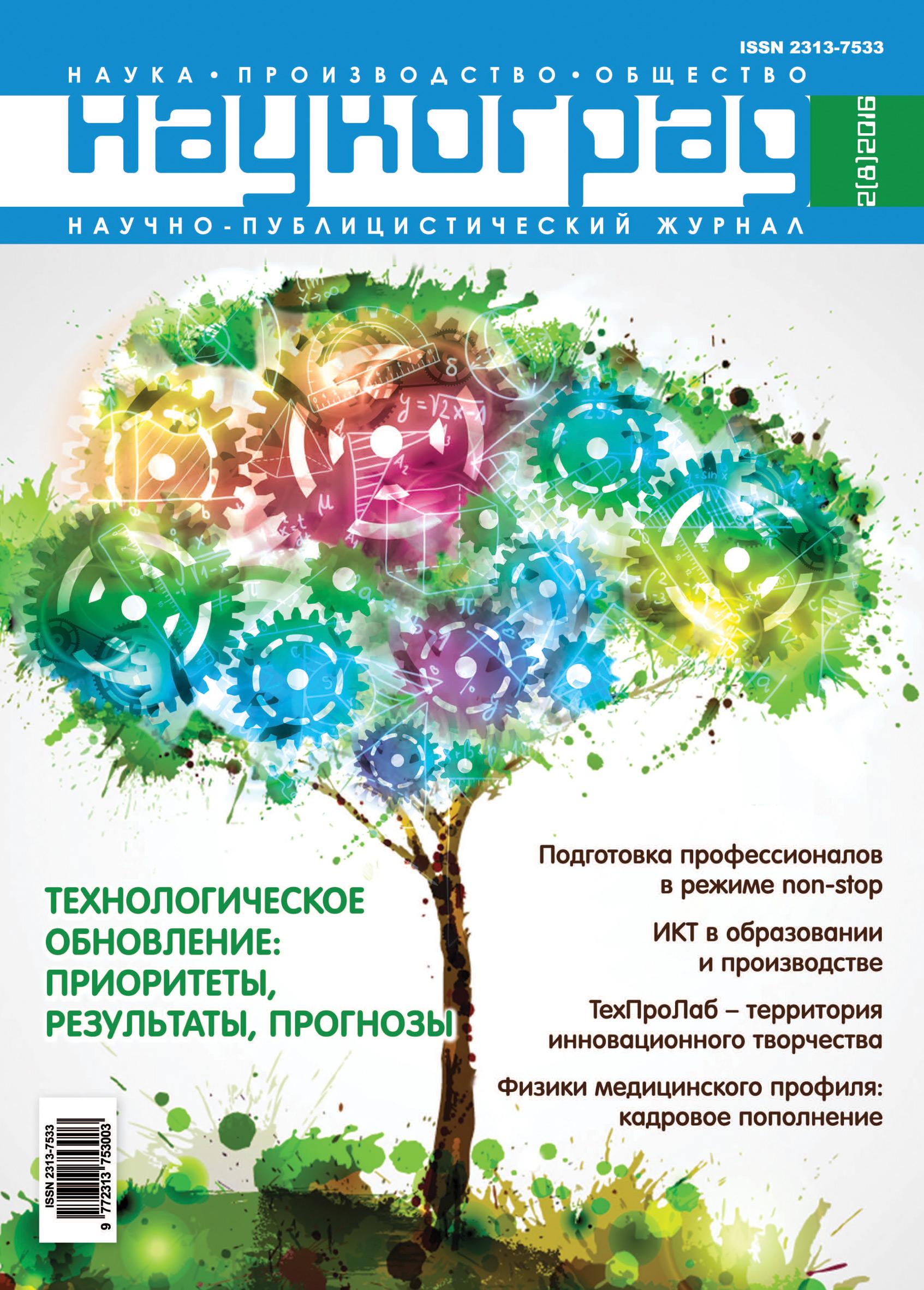 Отсутствует Наукоград: наука, производство и общество №2/2016
